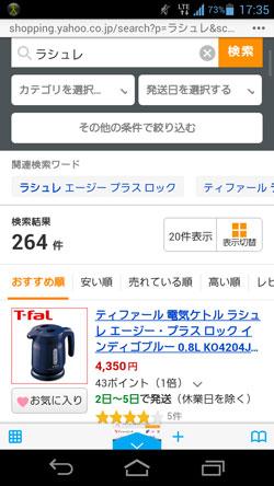 ラシュレの販売価格4