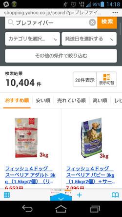 プレファイバーの販売価格4