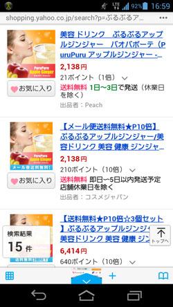 ぷるぷるアップルジンジャーの販売価格4
