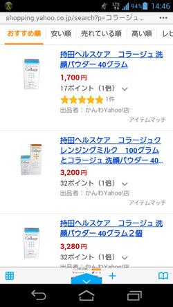コラージュ洗顔パウダーの販売価格4