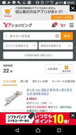 タイツープラスの販売価格4