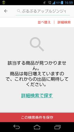 ぷるぷるアップルジンジャーの販売価格5