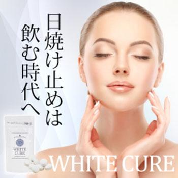 ホワイトキュア