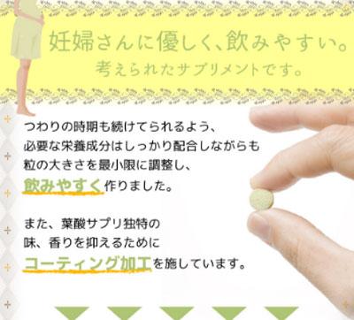 ママビューティ 葉酸サプリの飲み方