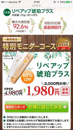 リペアップ琥珀プラスの販売価格1