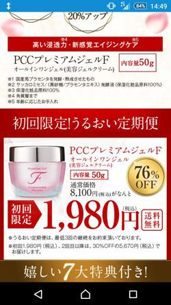 PCCプレミアムジェルFの販売価格1