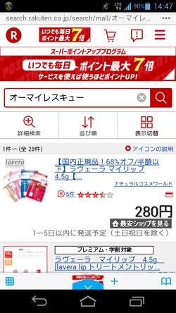 オーマイレスキューの販売価格2