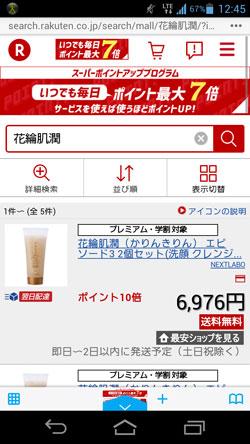 花綸肌潤(かりんきりん)の販売価格2