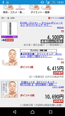 ホワイトキュアの販売価格2