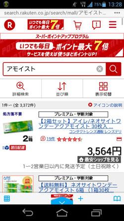 アモイストの販売価格2