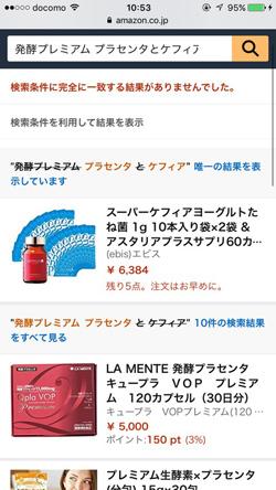 発酵プレミアム プラセンタとケフィアの販売価格3