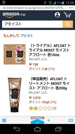 アモイストの販売価格3