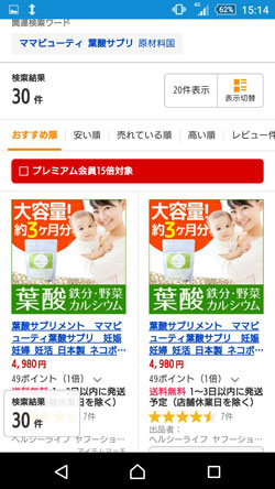 ママビューティ 葉酸サプリの販売価格4