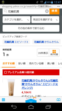 花綸肌潤(かりんきりん)の販売価格4