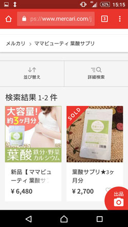 ママビューティ 葉酸サプリの販売価格5