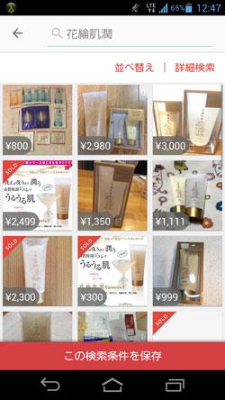 花綸肌潤(かりんきりん)の販売価格5