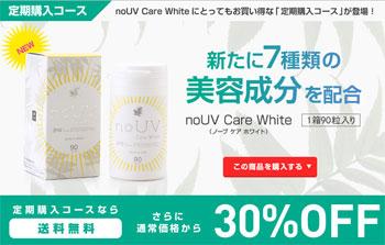 ノーブケアホワイト(noUV)