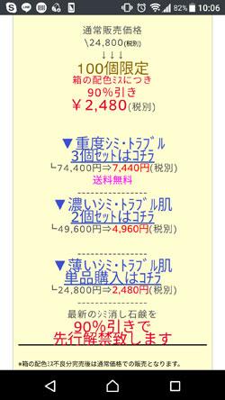 リッチクリアホワイトソープの販売価格1