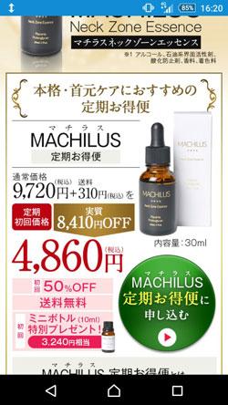 MACHILUSの販売価格1