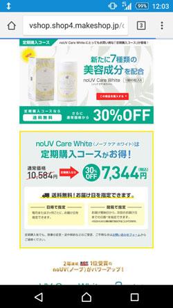 ノーブケアホワイト(noUV)の販売価格1