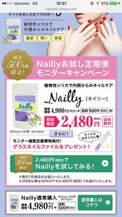Nailyの販売価格1