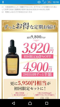 エテルノ美容液の販売価格1