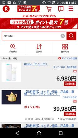 Dewteの販売価格2