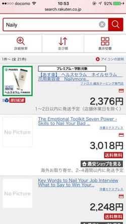 Nailyの販売価格2