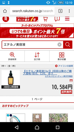 エテルノ美容液の販売価格2