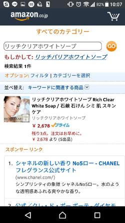 リッチクリアホワイトソープの販売価格3