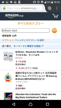 Brilliant Shot(ブリリアントショット)の販売価格3