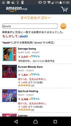 Dewteの販売価格3