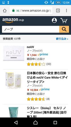 ノーブケアホワイト(noUV)の販売価格3