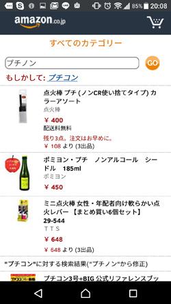 プチノンの販売価格3