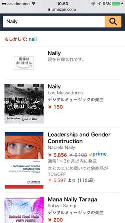 Nailyの販売価格3