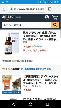 エテルノ美容液の販売価格3