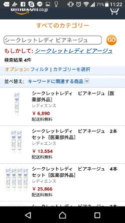 シークレットレディ ビアネージュの販売価格3