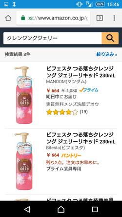 クレンジングジェリーの販売価格3
