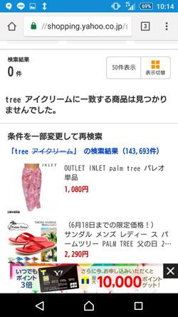 TREE 目元とまつげのご褒美の販売価格4