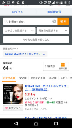 Brilliant Shot(ブリリアントショット)の販売価格4