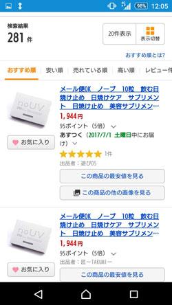 ノーブケアホワイト(noUV)の販売価格4