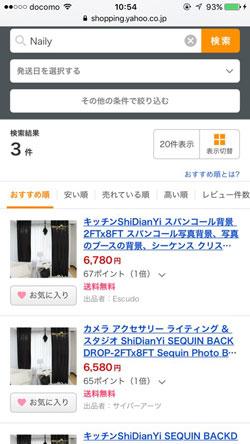 Nailyの販売価格4