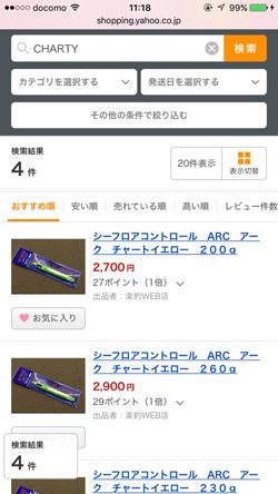 CHARTYの販売価格4