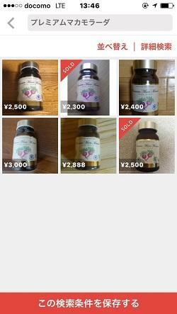 プレミアムマカモラーダの販売価格5