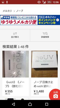 ノーブケアホワイト(noUV)の販売価格5