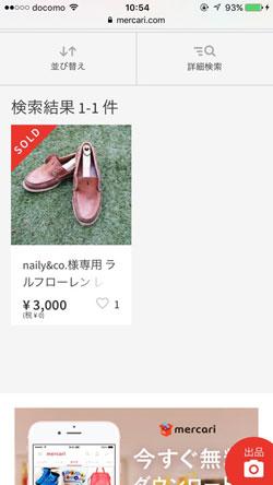 Nailyの販売価格5