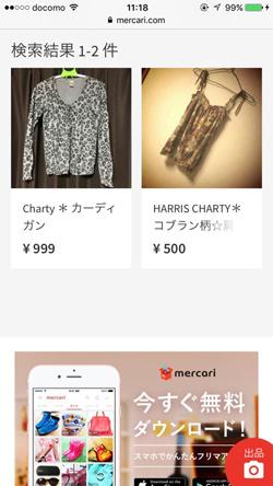 CHARTYの販売価格5