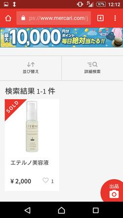 エテルノ美容液の販売価格5