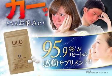ULU(ウルウ)
