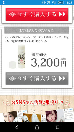 ハーバルフレッシュソープスティックの販売価格1